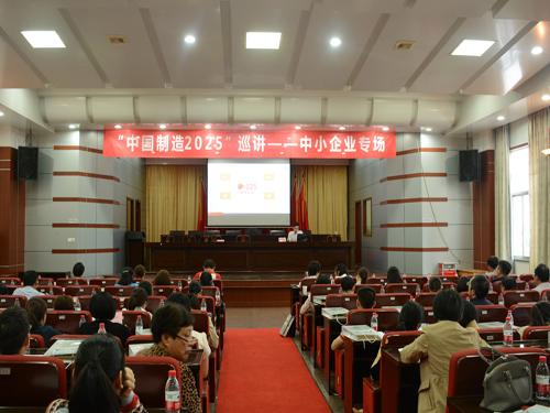 """""""中国制造2025""""巡讲中小企业专场----梨洲、陆埠、大隐站"""