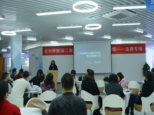 中小企业精进系列课程-法律专场